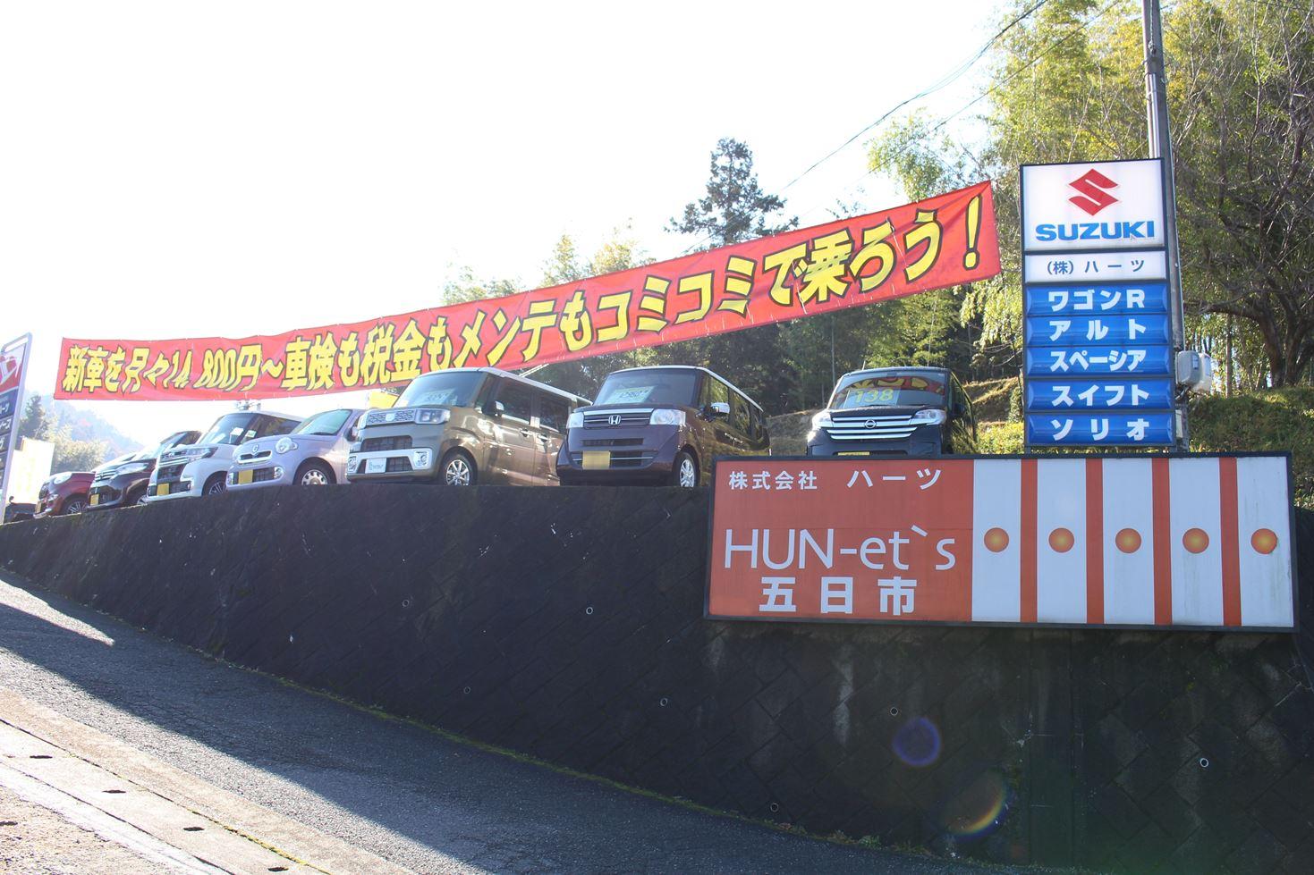ヒューネット五日市 株式会社 ハーツ