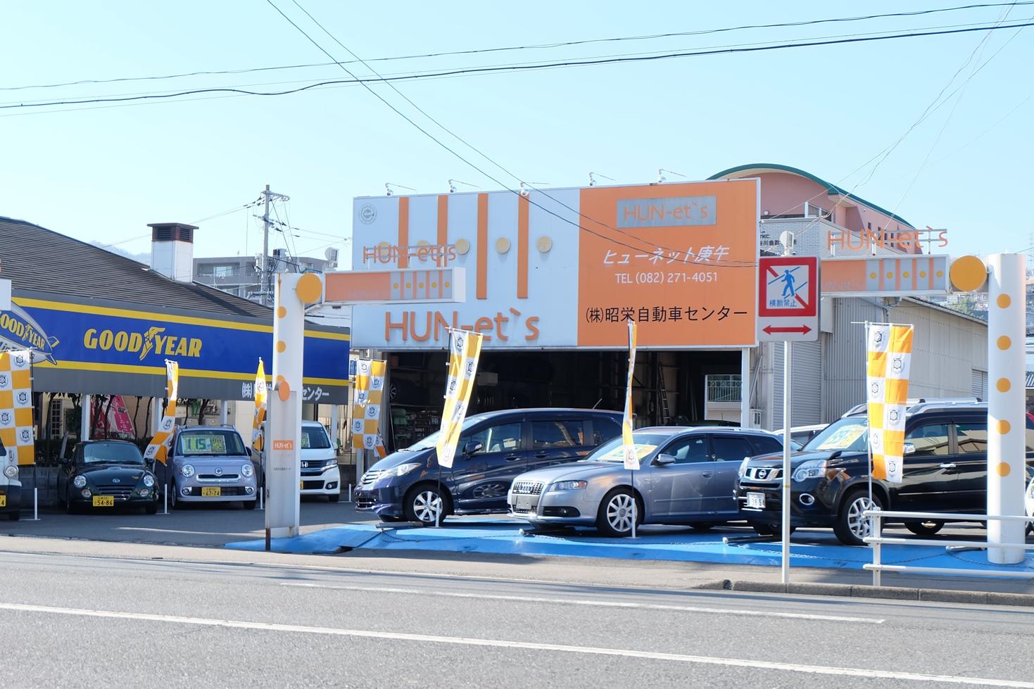 ヒューネット庚午 株式会社 昭栄自動車センター